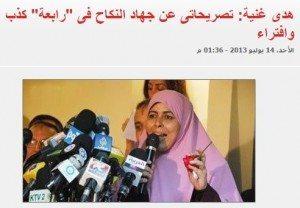 حقيقة تصريح هدي غنية عن جهاد النكاح