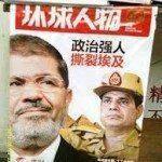 حقيقة صورة مرسي والسيسي علي غلاف الجرائد الصينية
