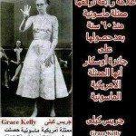 حقيقة ان علامة رابعة علامة ماسونية رفهتها جريس كيلي زمان