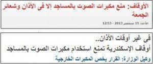 حقيقة منع استخدام مكبرات الصوت بمساجد اسكندرية