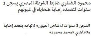 حقيقة ترقية محمود الشناوي قناص العيون