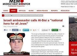 حقيقة ان السيسي بطل قومي لليهود