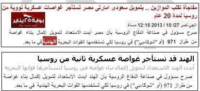 حقيقة وصول اول غواصة نووية روسية لمصر