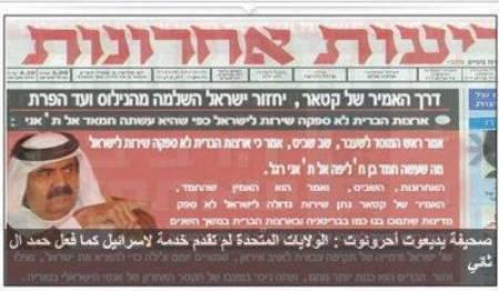 حقيقة اعتراف صحيفة يديعوت الصهيونية بفضل قطر عليها
