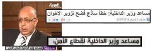 حقيقة خطاب يوضح صراع داخلي في وزارة الداخلية