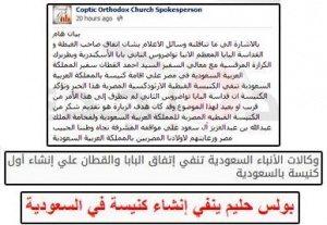 حقيقة إنشاء أول كنيسة قبطية في تاريخ المملكة السعودية | Da ...