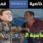 حقيقة خاصية VISITORS فى فيسبوك.