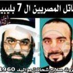 حقيقة صورة لقاتل المصريين الـ 7 بليبيا.