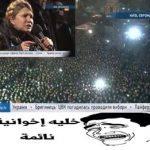 حقيقة تضامن زعيمة الثوار في أوكرانيا مع مرسي