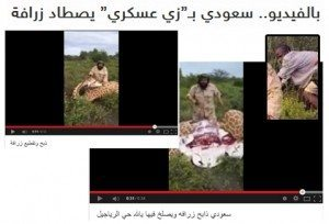 حقيقة ذبح داعش لزرافة لرفع القدرات القتالية والجنسية
