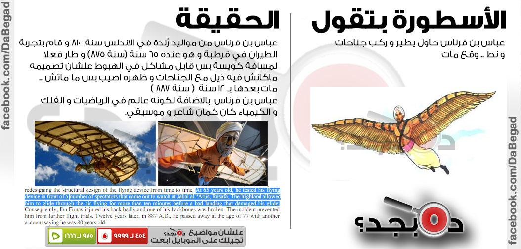 حقيقة موت عباس بن فرناس في محاولة الطيران Da Begad ده بجد