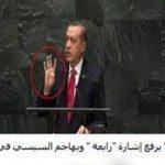 حقيقة رفع اردوغان علامة رابعة