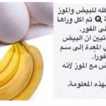 حقيقة أكل البيض مع الموز تؤدي الى التسمم