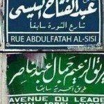 حقيقة تغيير أسم شارع الثورة لشارع السيسي