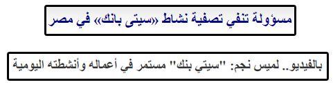 حقيقة تصفية سيتى بنك لنشاطه فى مصر