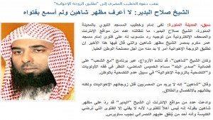 حقيقة غضب إمام الحرم النبوي من فتاوي مظهر شاهين