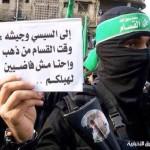 حقيقة رسالة كتائب القسام إلى السيسي