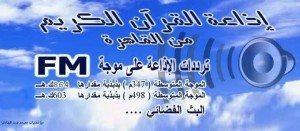 حقيقة تغيير تردد اذاعة القرآن