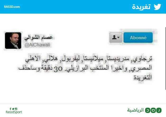 حقيقة تويتر عصام الشوالي