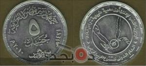 حقيقة اصدار الخمسة جنيه المعدن رسميا للتداول
