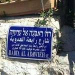 حقيقه اطلاق اسم رابعة علي احد شوارع اسرائيل