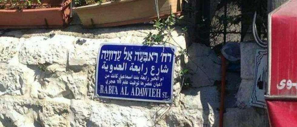 """حقيقه اطلاق السلطات الاسرائيلية اسم """"رابعه العدوية"""" علي احد شوارع """"القدس"""""""