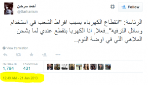 حقيقة تصريح الرئاسة بأن انقطاع الكهرباء بسبب سوء استخدام الشعب.