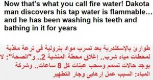 حقيقة تسريب مواد بترولية في المياه