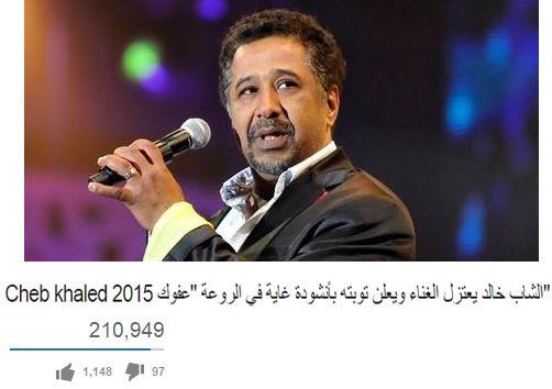 حقيقة اعتزال الشاب خالد