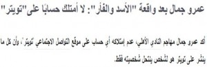 حقيقة تويت عمرو جمال: نام الاسد قليلا