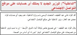 حقيقة تويتر وزير الداخلية