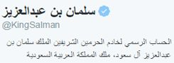 حقيقة تويتر الملك سلمان