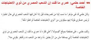 حقيقة تويت احمد حلمي شعب ذو احتياجات جاصة