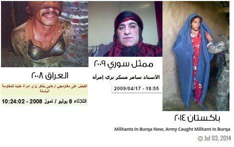حقيقة صور لمقاتلو داعش متنكرون في ملابس نساء