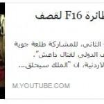 حقيقة فيديو تحليق ملك الأردن بطائرة لقصف داعش