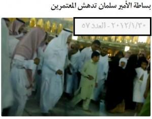 حقيقة فيديو الملك سلمان في الحرم المكي