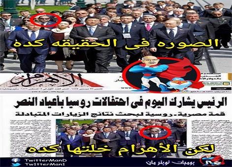 حقيقة نشر الأهرام صورة مفبركة للسيسي مع بوتين