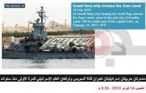 حقيقة عبورسفينة اسرائيلية من قناة السويس