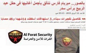 حقيقة حراسة القوات الخاصة لميريام فارس