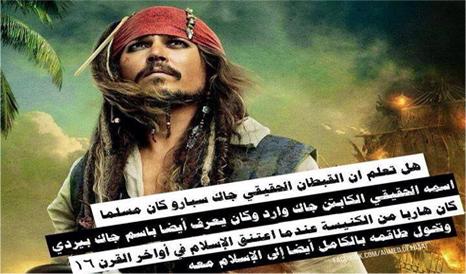 حقيقة تحول Jack Sparrow للإسلام