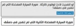 حقيقة إحباط الجيش لأكبر عملية تفجير فى مصر .