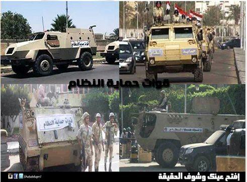 حقيقة صور قوات حماية النظام .