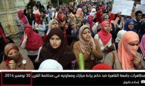 """حقيقة مظاهرة اخوانيات بعنوان """"ألبس"""""""