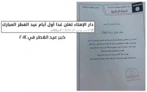 حقيقة احتفال داعش بعيد الفطر قبل 3 أيام من موعده