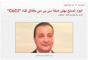 حقيقة إعتراف محمد الأمين بسهولة تضليل المصريين