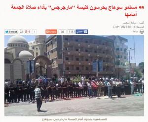 حقيقة صلاة المسليمن صلاة الجنازة على الأقباط المقتولين فى ليبيا