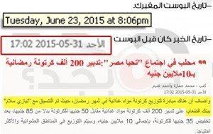 حقيقة بنك الطعام و صندوق تحيا مصر