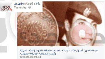 حقيقة صورة عبد العاطي اشهر صائد دبابات بالعالم