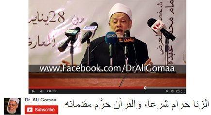 حقيقة ان الشيخ علي جمعة قال القرآن لا يحرم الزنا