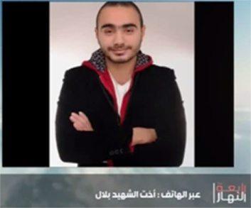 حقيقة قتل بلال العزبي على يد الشرطة